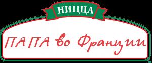 Папаницца