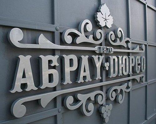 Шампанский дом «Абрау-Дюрсо» поверяет налоговая служба Франции